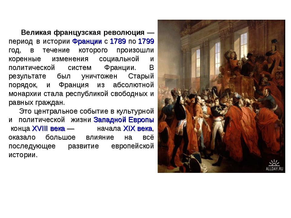 Великая французская революция— период в историиФранциис1789по1799 год,...