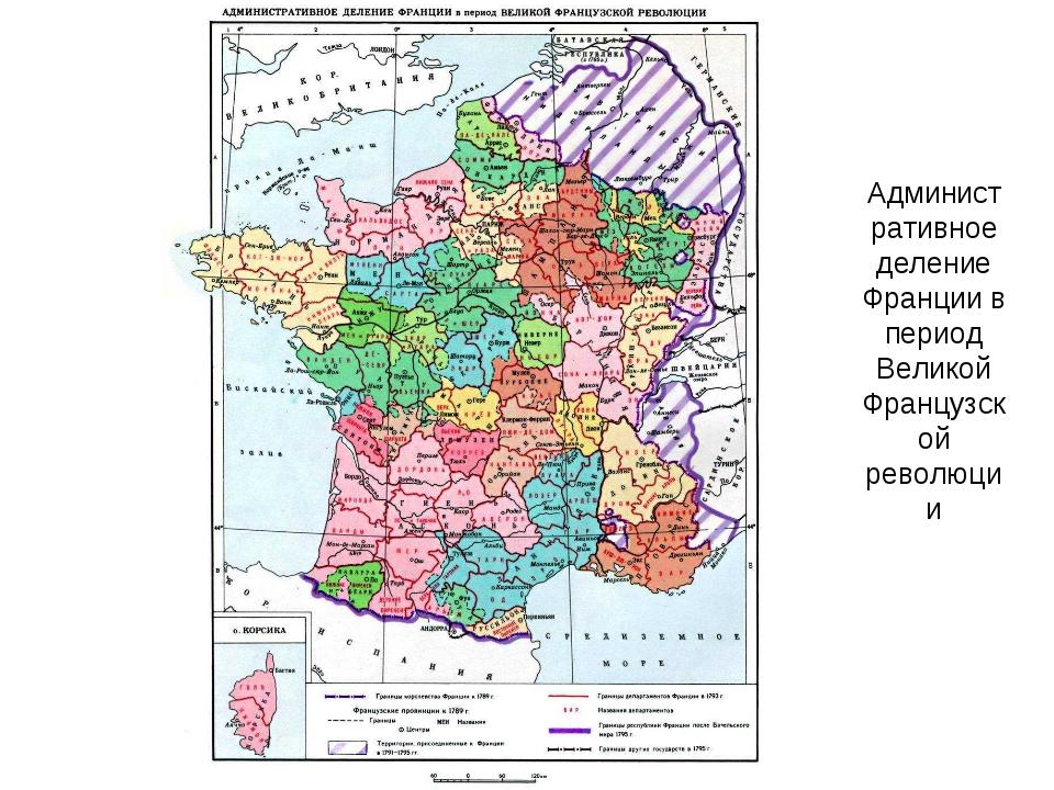 Административное деление Франции в период Великой Французской революции