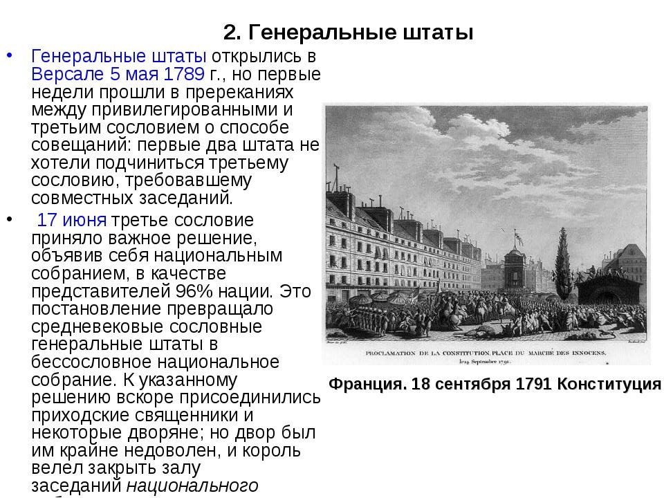 Генеральные штатыоткрылись вВерсале5 мая1789г., но первые недели прошли...