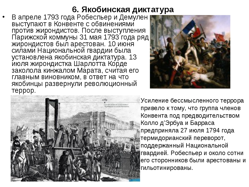 6. Якобинская диктатура В апреле 1793 года Робеспьер и Демулен выступают в Ко...