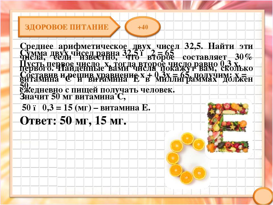Среднее арифметическое двух чисел 32,5. Найти эти числа, если известно, что в...