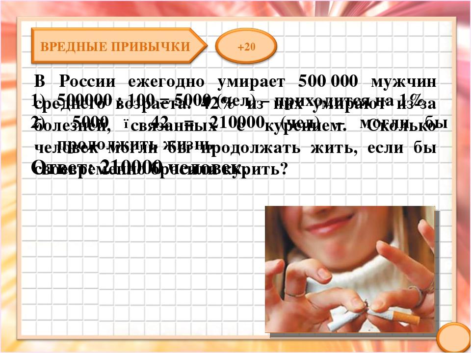 В России ежегодно умирает 500000 мужчин среднего возраста. 42% из них умираю...