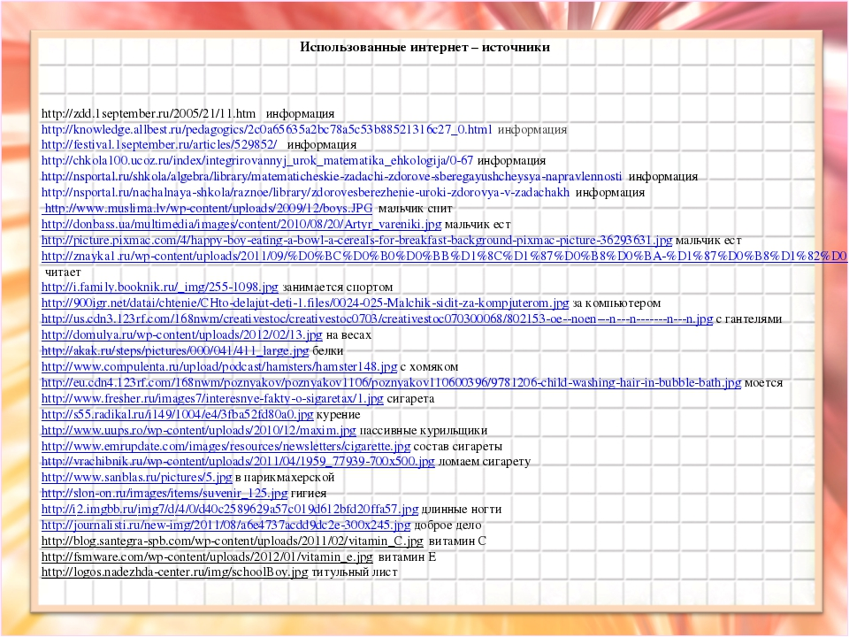 http://zdd.1september.ru/2005/21/11.htm информация http://knowledge.allbest....