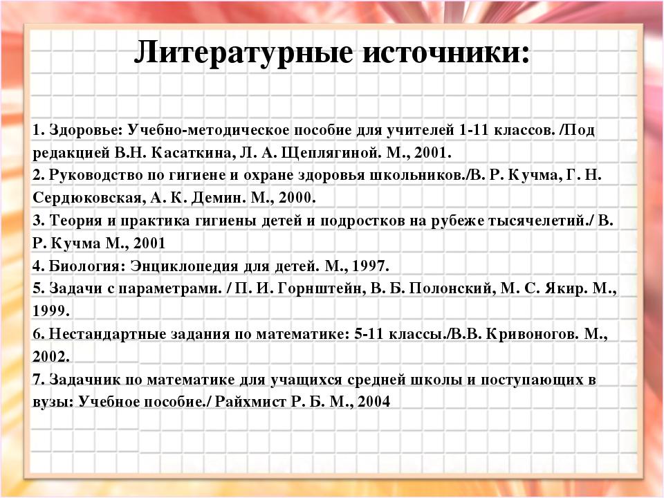 1. Здоровье: Учебно-методическое пособие для учителей 1-11 классов. /Под ред...
