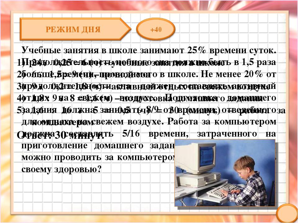 Учебные занятия в школе занимают 25% времени суток. Продолжительность ночного...