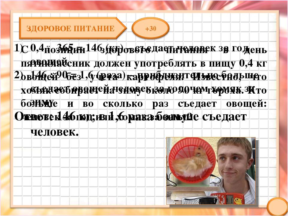 С позиции здорового питания в день пятиклассник должен употреблять в пищу 0,4...