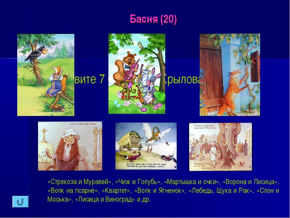 Басня (20) Назовите 7 басен И.А.Крылова «Стрекоза и Муравей», «Чиж и Голубь»,...