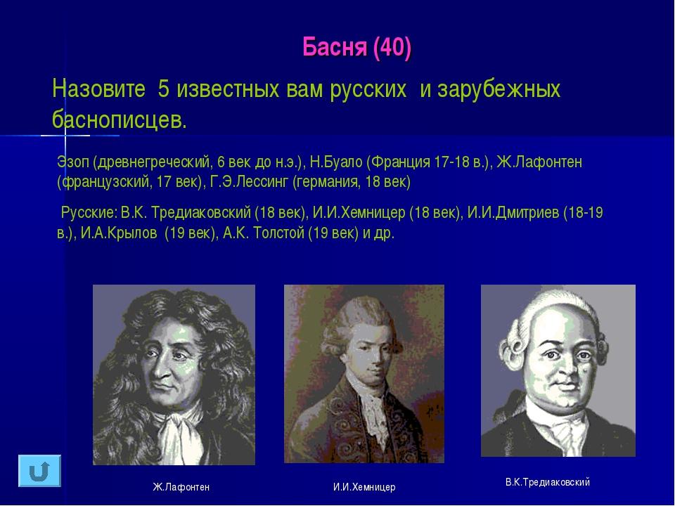 Басня (40) Назовите 5 известных вам русских и зарубежных баснописцев. Эзоп (д...