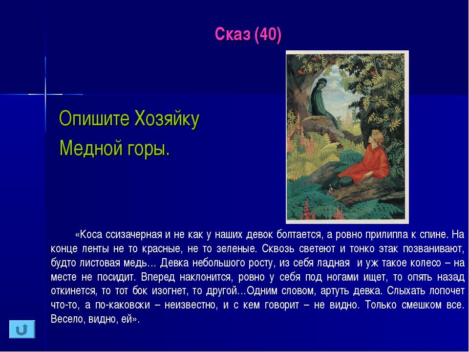Сказ (40) Опишите Хозяйку Медной горы. «Коса ссизачерная и не как у наших дев...