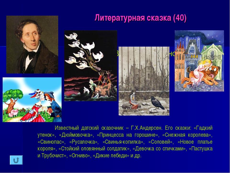 Литературная сказка (40) Назовите 8 сказок известного датского сказочника. Из...