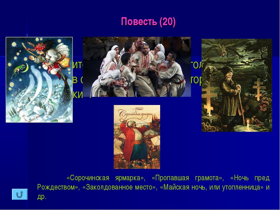 Повесть (20) Назовите 3 - 4 повести Н.В. Гоголя, которые входят в сборник «Ве...