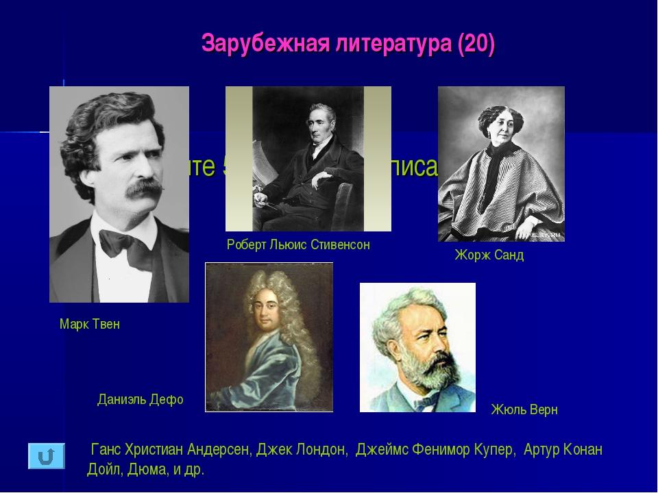 Зарубежная литература (20) Назовите 5 зарубежных писателей. Ганс Христиан Анд...