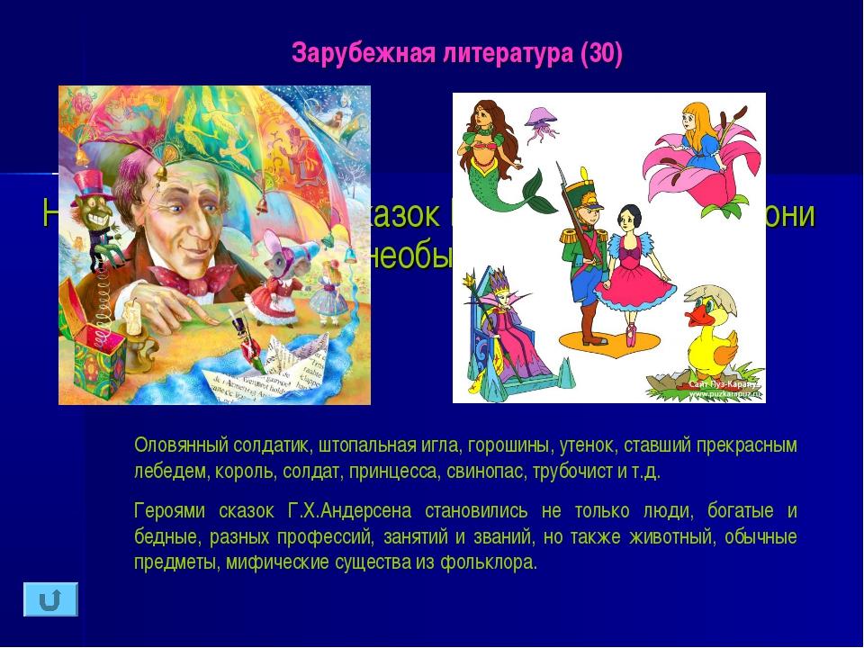 Зарубежная литература (30) Назовите 10 героев сказок Г.Х. Андерсена. Чем они...