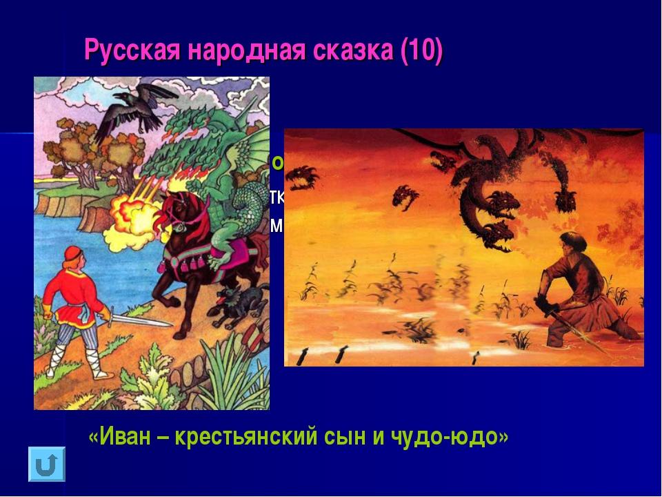 Русская народная сказка (10) Из какой сказки этот отрывок? - Что ты, мой конь...