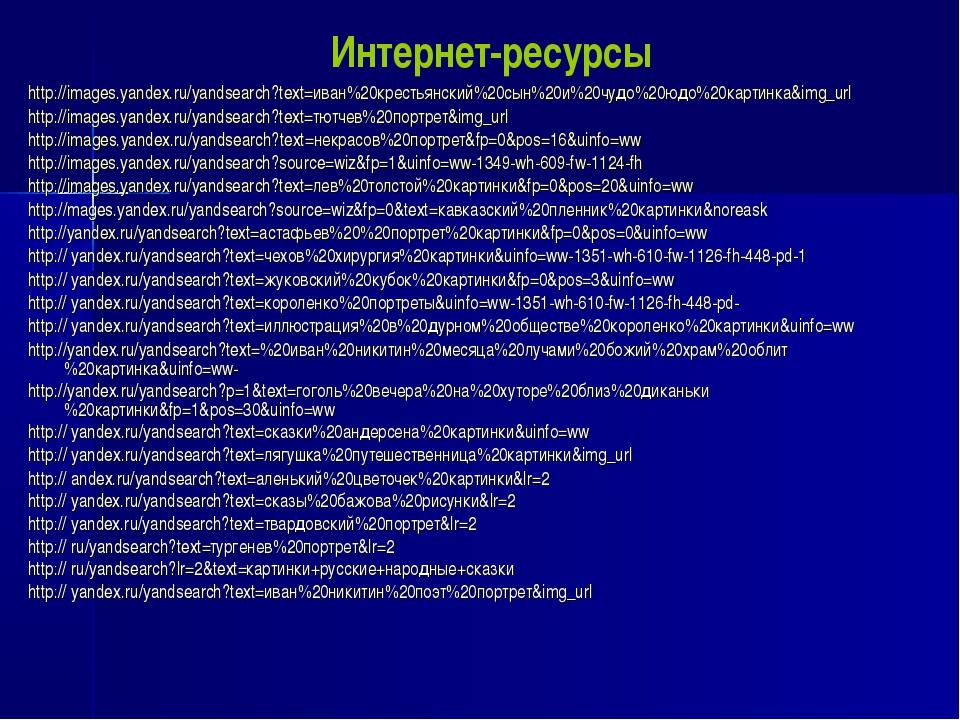 http://images.yandex.ru/yandsearch?text=иван%20крестьянский%20сын%20и%20чудо%...