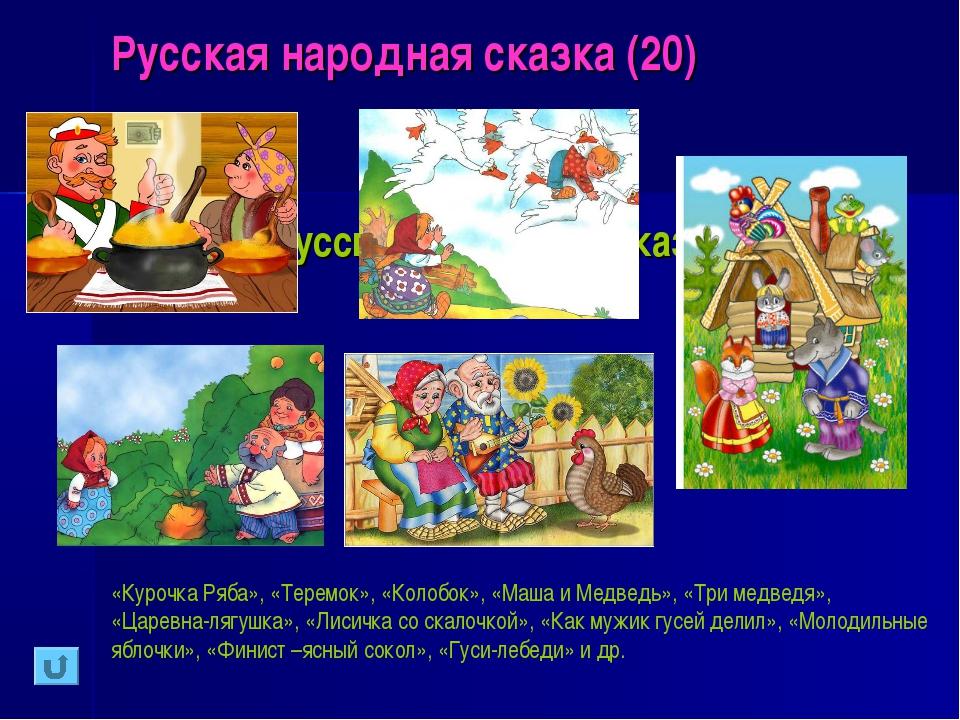 Русская народная сказка (20) Назовите 10 русских народных сказок. «Курочка Ря...