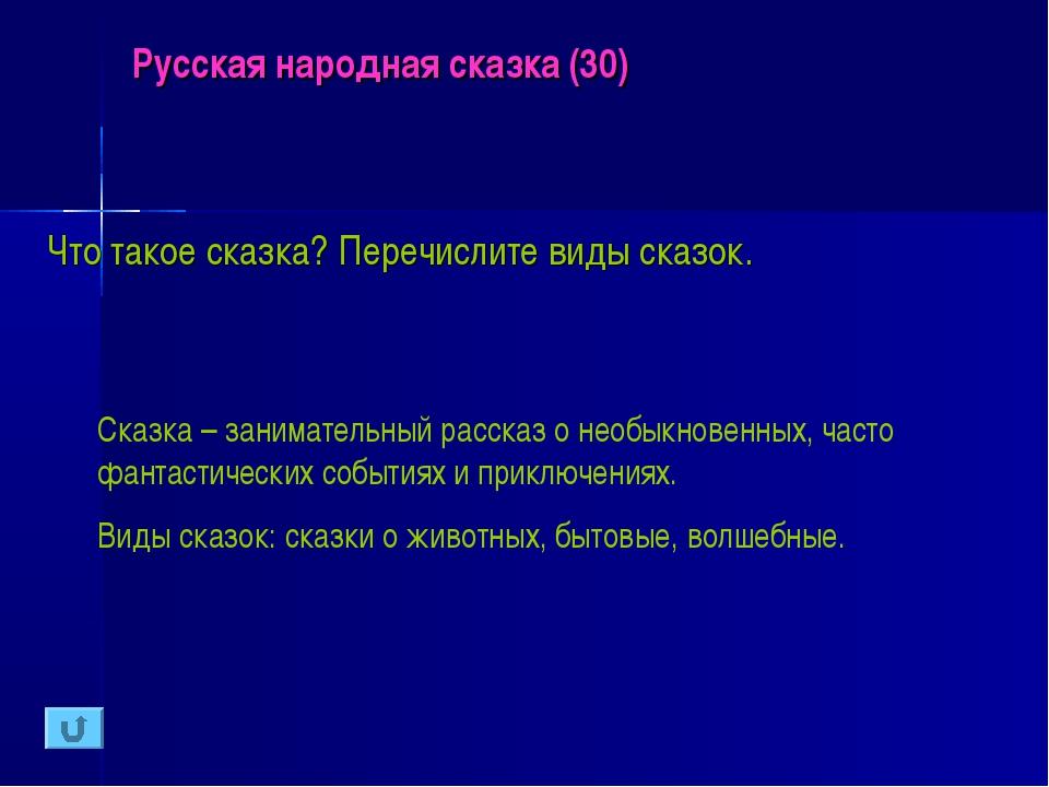 Русская народная сказка (30) Что такое сказка? Перечислите виды сказок. Сказк...