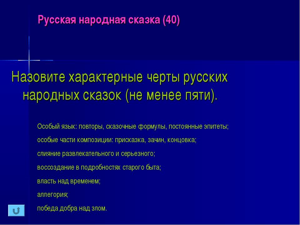 Русская народная сказка (40) Назовите характерные черты русских народных сказ...