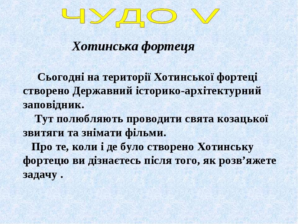 Хотинська фортеця Сьогодні на території Хотинської фортеці створено Державний...