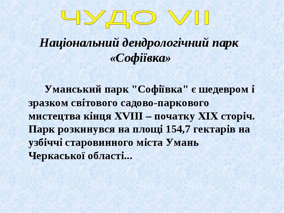 """Національний дендрологічний парк «Софіївка» Уманський парк """"Софіївка"""" є шедев..."""