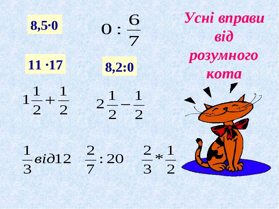 8,5·0 11 ·17 8,2:0 Усні вправи від розумного кота
