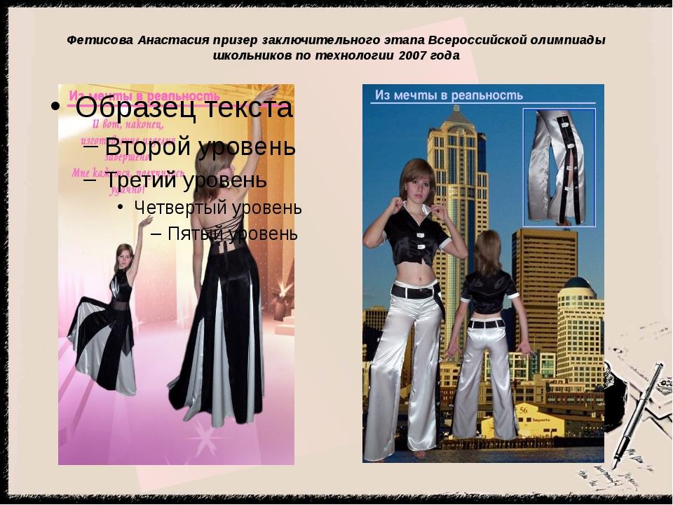 Фетисова Анастасия призер заключительного этапа Всероссийской олимпиады школ...