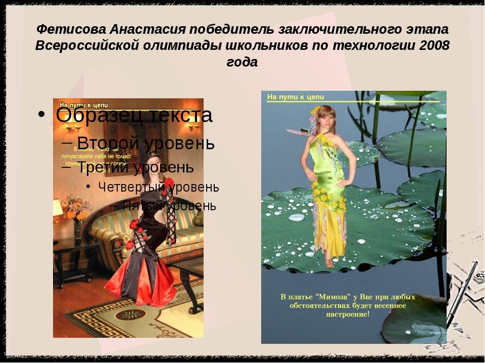 Фетисова Анастасия победитель заключительного этапа Всероссийской олимпиады...