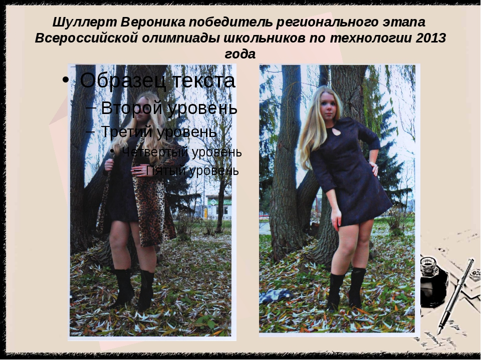 Шуллерт Вероника победитель регионального этапа Всероссийской олимпиады школ...
