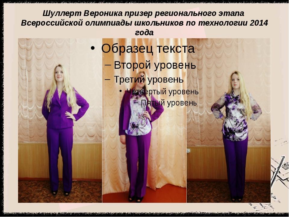 Шуллерт Вероника призер регионального этапа Всероссийской олимпиады школьник...