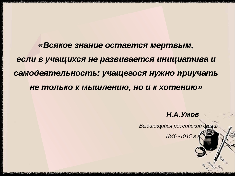 «Всякое знание остается мертвым, если в учащихся не развивается инициатива и...