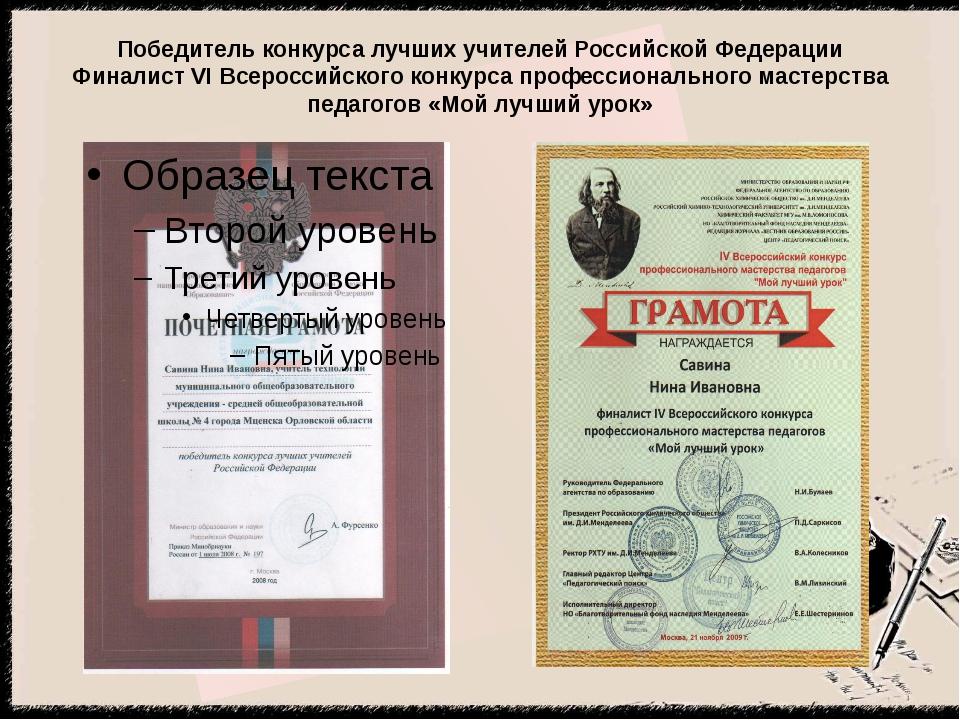 Победитель конкурса лучших учителей Российской Федерации Финалист VI Всеросс...
