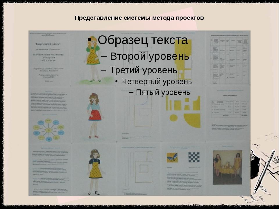 Представление системы метода проектов