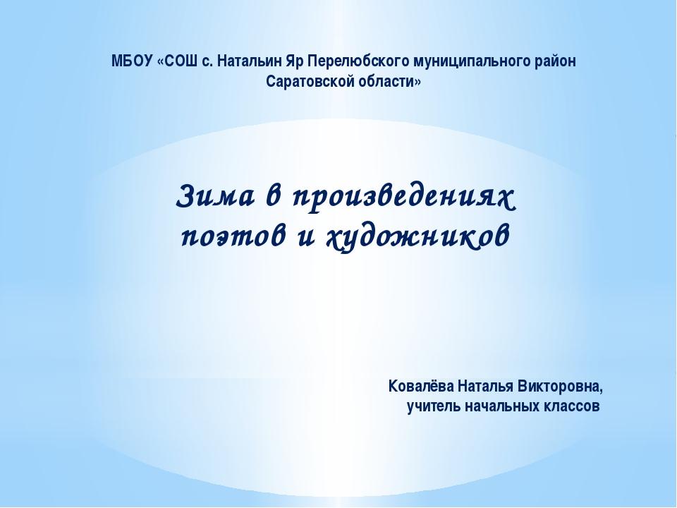МБОУ «СОШ с. Натальин Яр Перелюбского муниципального район Саратовской област...