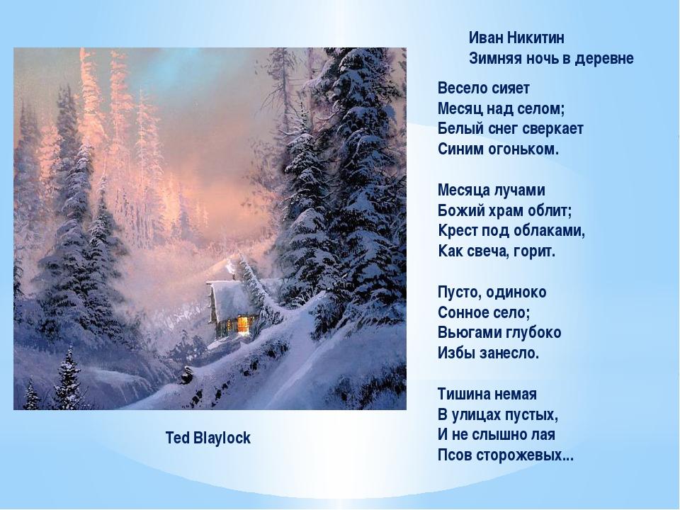 Ted Blaylock Весело сияет Месяц над селом; Белый снег сверкает Синим огоньком...