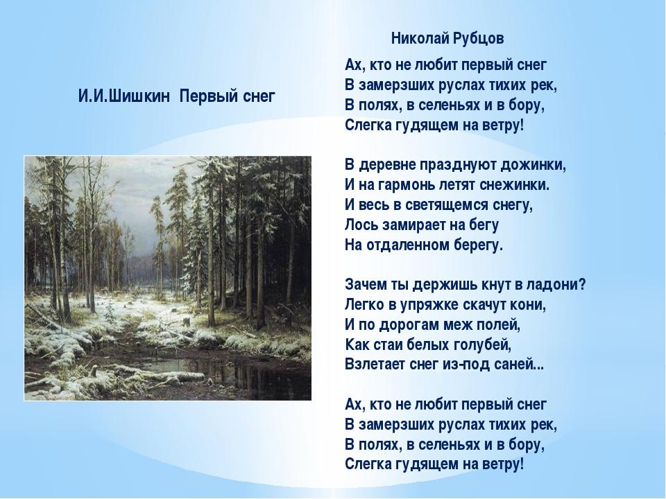 И.И.Шишкин Первый снег Ах, кто не любит первый снег В замерзших руслах тихих...