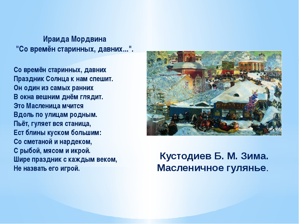 "Кустодиев Б. М. Зима. Масленичное гулянье. Ираида Мордвина ""Со времён старинн..."