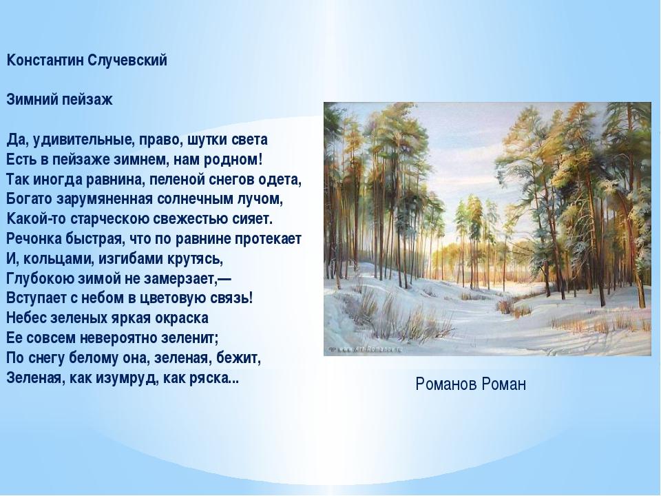 Константин Случевский Зимний пейзаж Да, удивительные, право, шутки света Есть...