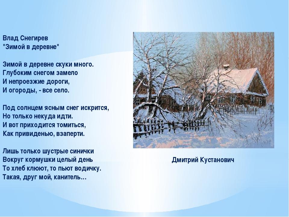 """Дмитрий Кустанович Влад Снегирев """"Зимой в деревне"""" Зимой в деревне скуки мног..."""