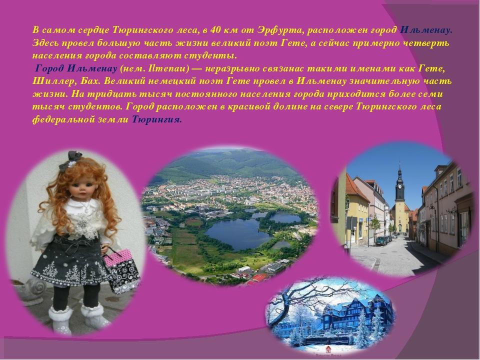 В самом сердце Тюрингского леса, в 40 км от Эрфурта, расположен город Ильмена...