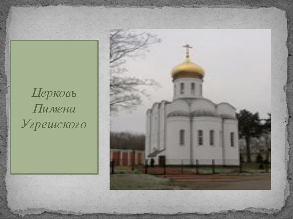 Церковь Пимена Угрешского
