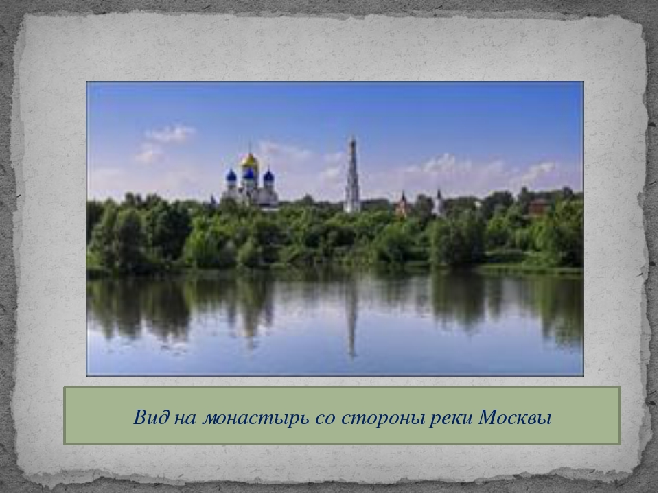 Вид на монастырь со стороны реки Москвы