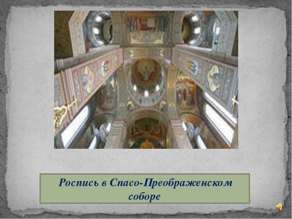 Роспись в Спасо-Преображенском соборе