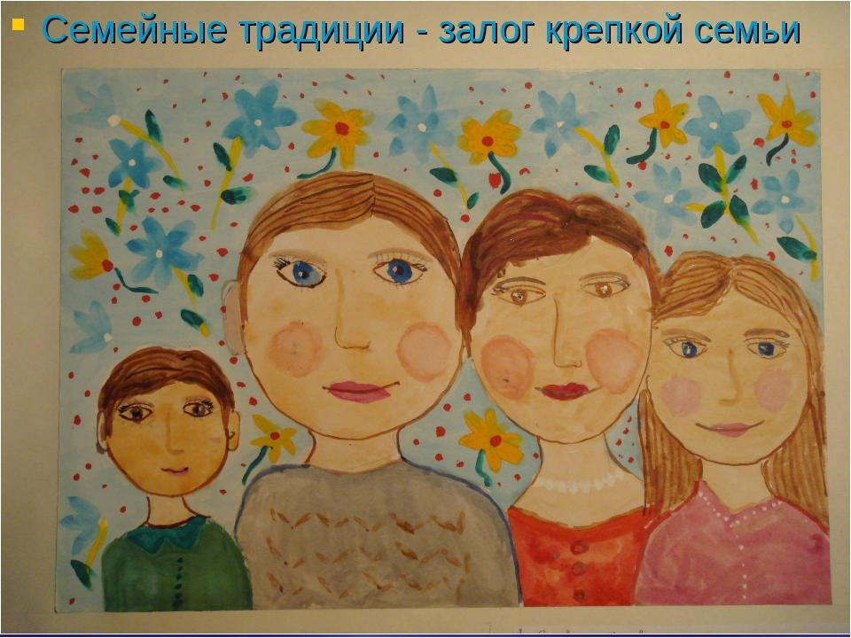 рисунок на тему традиции нашей семьи сколы