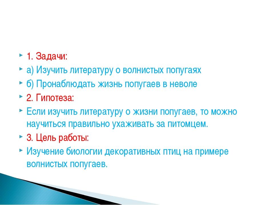 1. Задачи: а) Изучить литературу о волнистых попугаях б) Пронаблюдать жизнь п...