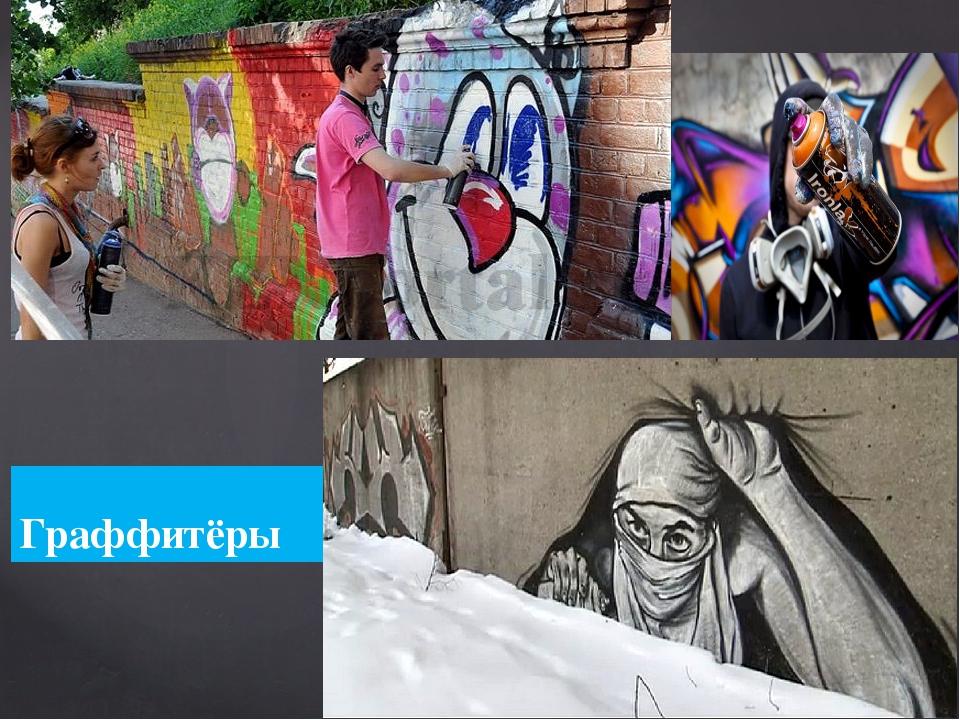 Граффитёры