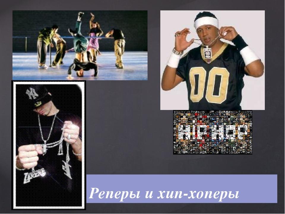 Реперы и хип-хоперы