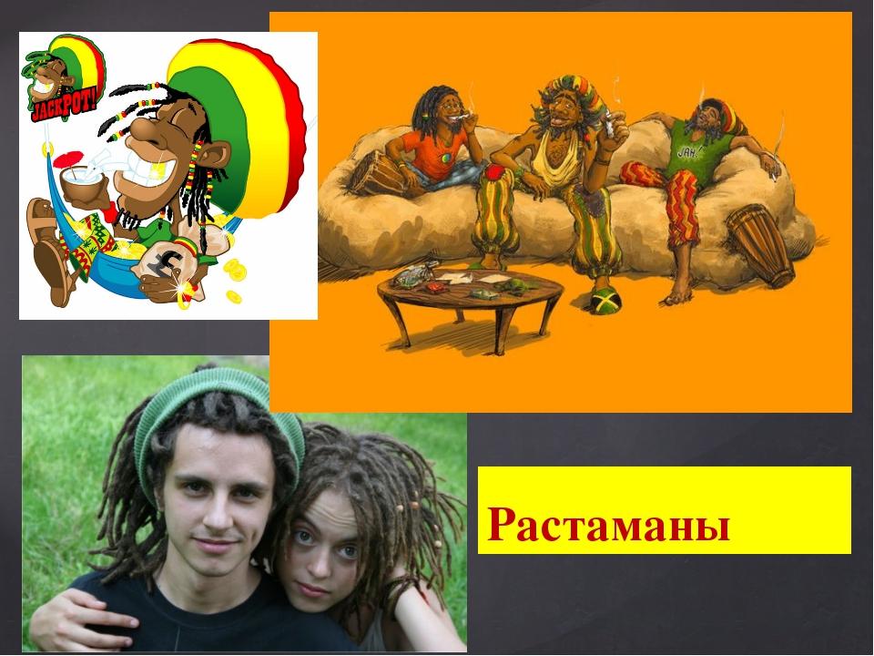 Растаманы