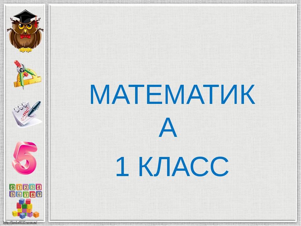 МАТЕМАТИКА 1 КЛАСС
