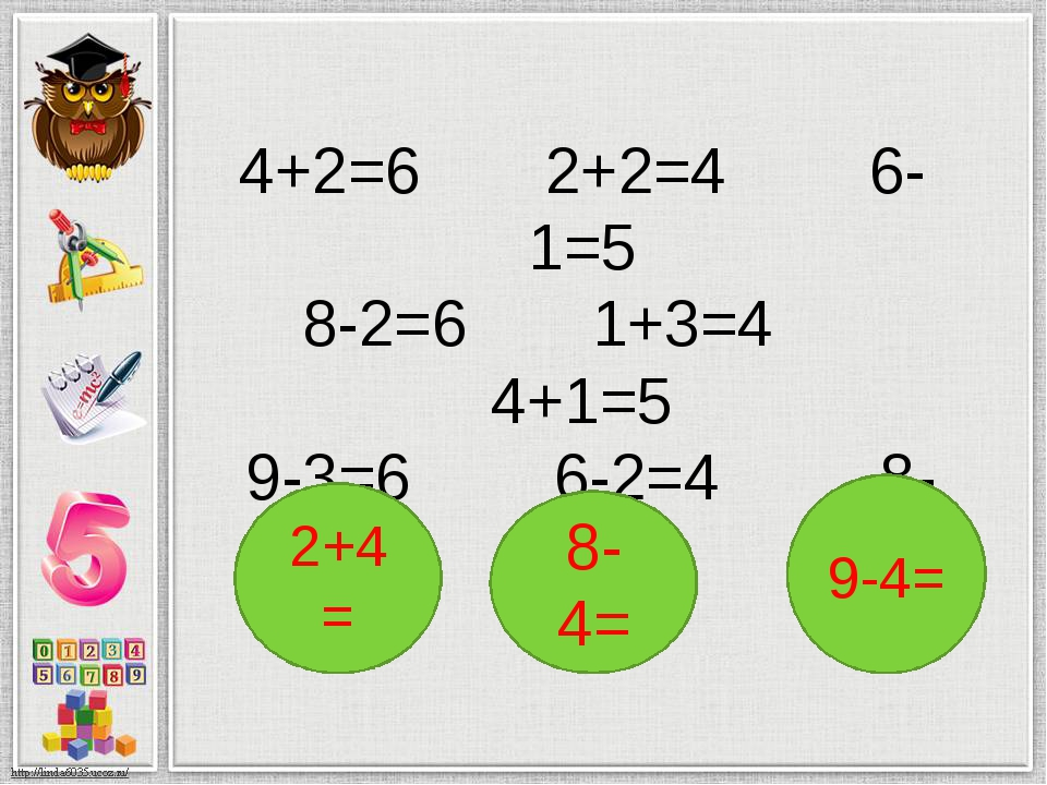 4+2=6 2+2=4 6-1=5 8-2=6 1+3=4 4+1=5 9-3=6 6-2=4 8-3=5 2+4= 8-4= 9-4=