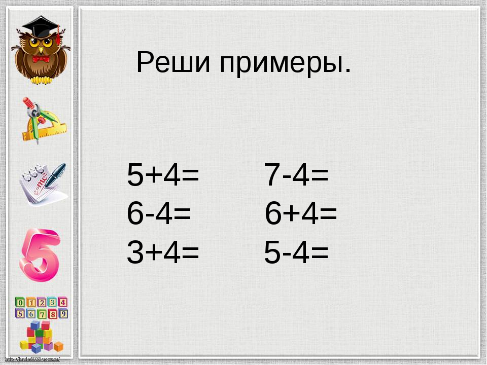 Реши примеры. 5+4= 7-4= 6-4= 6+4= 3+4= 5-4=